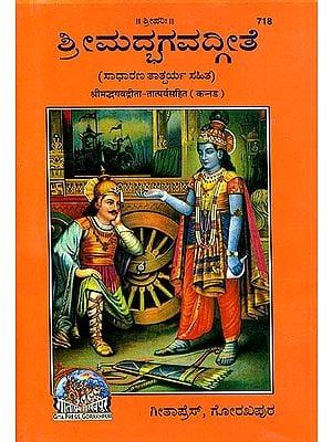 ಶ್ರೀ ಮದಭಗವದಗೀತ: Srimad Bhagavad Gita (Kannada)