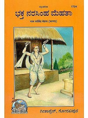 ಭಕ್ತ ನರಸಿಂಹ ಮೆಹತಾ: Bhakta Narsi Mehta - An Ideal Bhakta (Kannada)