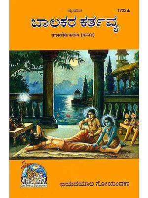 ಬಾಲಕ ಕರ್ತವ್ಯ್: Duties of Childrens (Kannada)