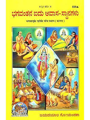 ಭಾಗವನ ರಹ್ನೇಕೆ ಪಂಚ ಸ್ಥಾನ: Five Place of God Living (Kannada)