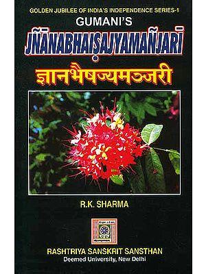 ज्ञानभैषज्यमञ्जरी Gumani Kavi's Jnanabhaisajyamanjar