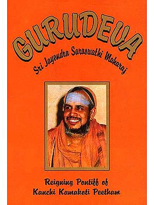 Gurudeva (Sri Jayendra Saraswathi Maharaj)