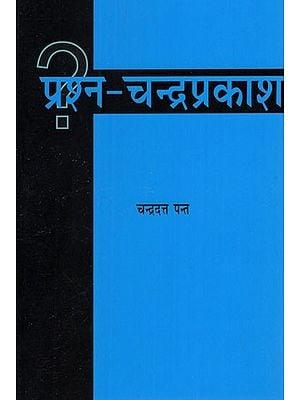 प्रश्न चन्द्रप्रकाश: Prashna Chandra Prakash
