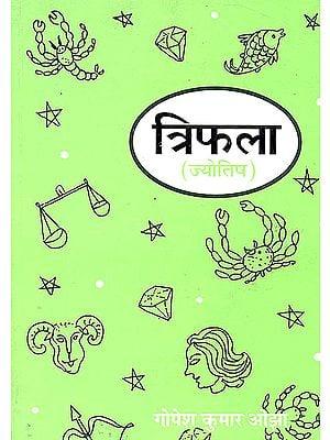 त्रिफला (ज्योतिष): सुश्लोकशतक, शतमंजरी राजयोग तथा वेदाजातक तीन प्राचीन संस्कृत ग्रंथों की हिन्दी में व्याख्या -Triphala Jyotish
