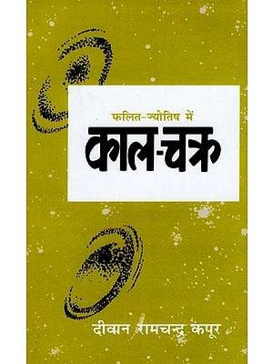फलित ज्योतिष मे काल चक्र: Phalit Jyotish me Kala Chakra
