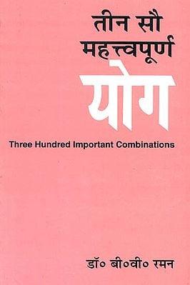 तीन सौ महत्त्वपूर्ण योग (Three Hundred Important Combinations)