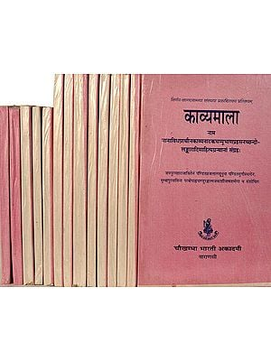 काव्यमाला: Kavyamala (A Collection of Ancient Kavya, Natak, Champu, Bhana, Prahasan, Chhanda, Alamkara etc.) (Set of 14 Volumes)