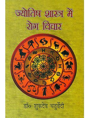 ज्योतिष शास्त्र में रोग विचार (Diseases in Astrology)