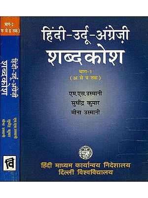 हिंदी- उर्दू- अंग्रेजी शब्दकोश: Hindi Urdu English Dictionary (Set of 2 Volumes)