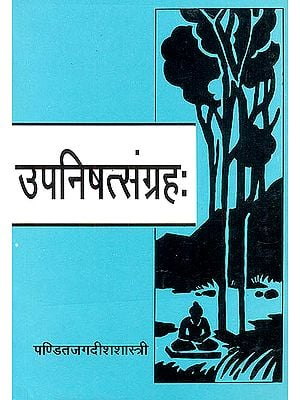 उपनिषत्सन्ग्रह: (Collection of 188 Upanishads in Sanskrit)