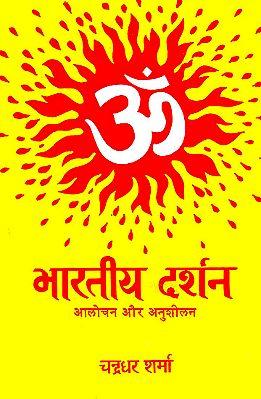 भारतीय दर्शन (आलोचन और अनुशीलन)- Bhartiya Darshan