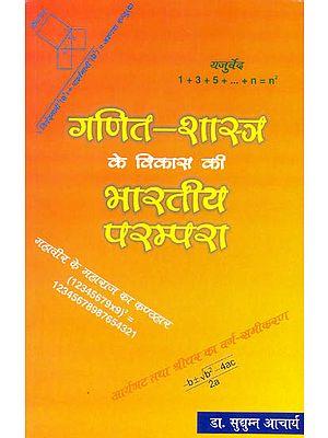 गणित-शास्त्र के विकास की भारतीय परम्परा: (Mathematics and Indian Tradition)