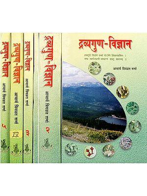 द्रव्यगुण विज्ञान: पाँच खंड -Dravyaguna Vijnana (Set of 5 Volumes)