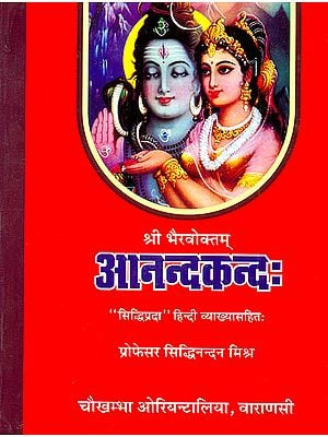 आनन्दकन्द: Anandakandah (Siddhiprada Hindi Translation)