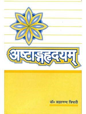 अष्टांगह्रदयम् (हिन्दी व्याख्या सहित)- Astanga Hridayam