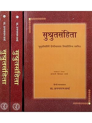 सुश्रुत संहिता हिन्दी व्याख्या समन्वित: - Susruta Samhita (Set of 3 Volumes)