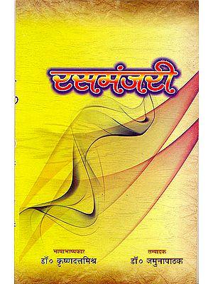 रसमंजरी: Rasmanjari (A Book on Rasas)