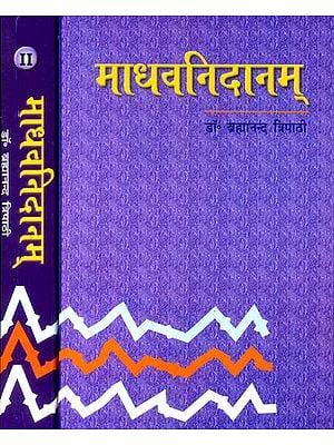 माधव निदानम्: Madhava Nidanam (Roga-Viniscaya) (Set of 2 Volumes)