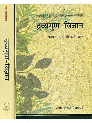 द्रव्यगुण विज्ञान:   दो खंड - Dravyaguna Vijnana (Set of 2 Volumes)
