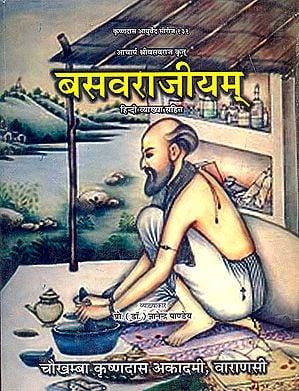बसवराजीयम् (हिन्दी व्याख्या सहित): Basavarajeeyam with Hindi Translation