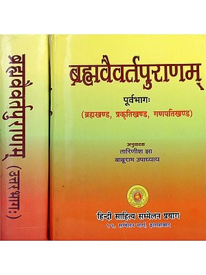 ब्रह्मवैवर्त पुराणम - Brahmavaivarta-Purana (Sanskrit Text with Hndi Translation in Two Volumes)