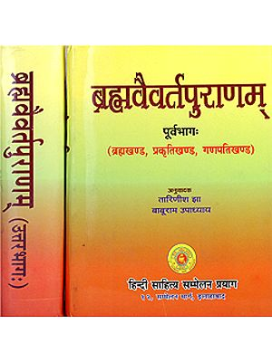 ब्रह्मवैवर्त पुराणम - Brahmavaivarta-Purana (Sanskrit Text with Hndi Translation in Two Volumes)