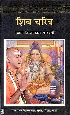 शिव चरित्र - Shiv Charitra