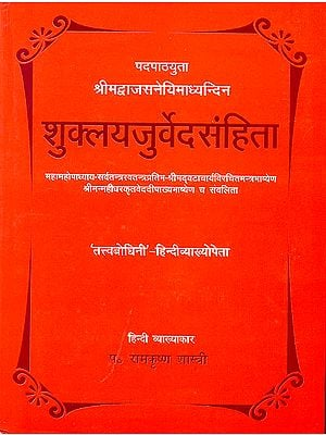 शुक्लयजुर्वेदसंहिता: Suklayajurveda-Samhita with the Commentary of Uvvat and Mahidhara
