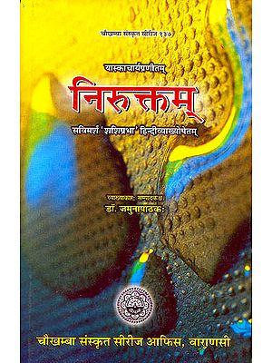 निरुक्तम: Nirukta of Yaskacarya