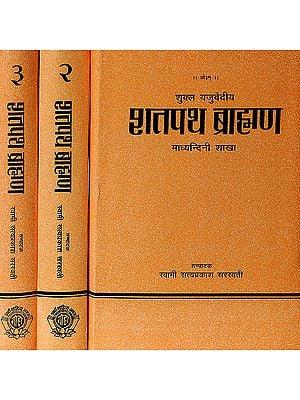 शतपथ ब्राह्मण: संस्कृत एवं हिन्दी अनुवाद (Satapath Brahman) - In Three Volumes