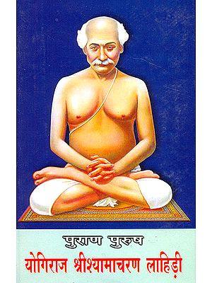 योगिराज श्रीश्यामाचरण लाहिडी (पुराण पुरुष): (Yogiraj Shri Shama Charan Lahiri)
