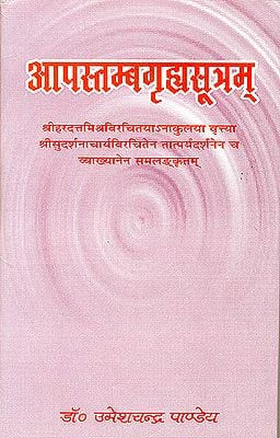 आपस्तम्बग्रहसुत्रम: संस्कृत एवं हिन्दी अनुवाद (Apastamba Grhya Sutra with Two Commentaries)