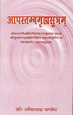 आपस्तम्बग्रहसुत्रम: संस्कृत एवं हिन्दी अनुवाद (Apastamba Grhya Sutra with Two Commentaries)