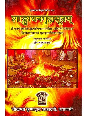 शांखयन गृह सूत्र Shankhyana Grhya Sutram ( संस्कृत एवम् हिन्दी अनुवाद)