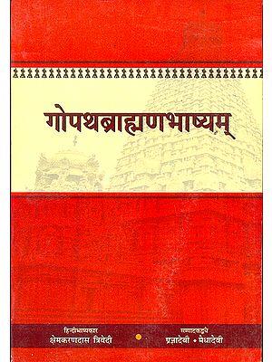 गोपथब्राह्मण ( संस्कृत एवम् हिन्दी अनुवाद) - Gopath Brahmana of the Atharvaveda