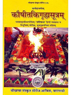 कौषीतकिगृहसूत्रम(हिन्दी व्याख्या सहित): Kaushitaki Grhya Sutra