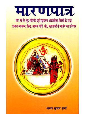 मारणपात्र (सत्य घटनाओं पर आधारित योग तांत्रिक कथा प्रसंग)-Maran Patra: A Book of Tantric Stories
