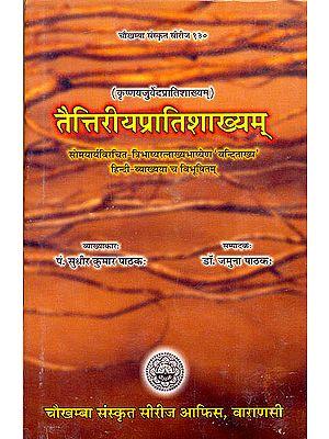 तैत्तिरीयप्रातिशाख्यम(हिन्दी व्याख्या सहित)-Taittriya Pratishakhyam