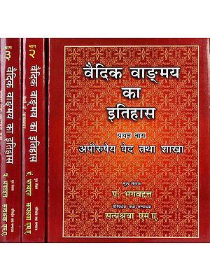 वैदिक वाँगमय का इतिहास: (History of Vedic Literature) - Set of 3 Volumes