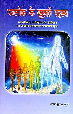 परलोक के खुलते रहस्य (परामनोविज्ञान, मनोविज्ञान और योगविज्ञान पर आधारित) - Secrets of the Other World: A Book of Tantric Stories