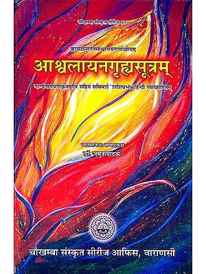 आश्वलायनगृहमसूत्रम (संस्कृत एवम हिन्दी अनुवाद): Ashvalayana Grhya Sutra