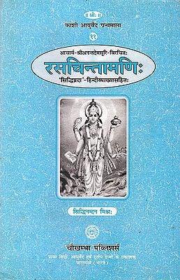 रसचिन्तामणि (संस्कृत एवम हिन्दी अनुवाद)-Rasachintamani