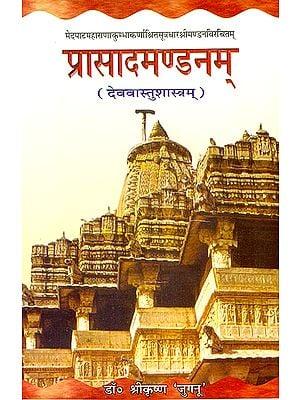 प्रासादमण्डनम: देववास्तुशास्त्रं (संस्कृत एवम् हिन्दी अनुवाद)- An Indian Treatise on Construction of Temples - Prasad Mandana of Sutradhara
