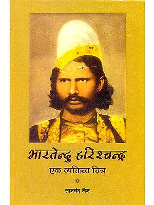 भारतेन्दु हरिशचन्द्र (एक व्यक्तित्व चित्र )-Bhartendu Harishchandra