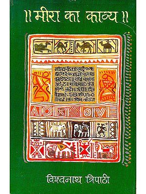 मीरा का काव्य: (The Poetry of Mirabai)