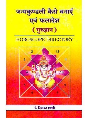 जन्मकुण्डली कैसे बनाएँ एवम् फलादेश (गुरुज्ञान): How to Make a Horoscope