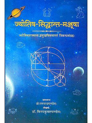 ज्योतिष-सिद्धान्त-मंजूषा (ज्योतिषशास्त्रस्य प्रमुखविषयाणाम निबन्धसंग्रहा:) -Collection of Important Articles on Jyotish