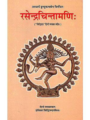 """रसेन्द्रचिन्तामणि (""""सिध्दि प्रदा"""" हिन्दी व्याख्या सहित)-Rasendra Chintamani"""