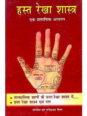 ह्स्त रेखा शास्त्र (एक प्रामाणिक अध्ययन)- Palmistry