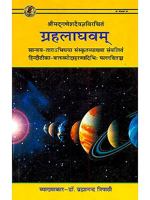 ग्रहलाघवम (संस्कृत एवम् हिन्दी अनुवाद)- Graha Laghavam